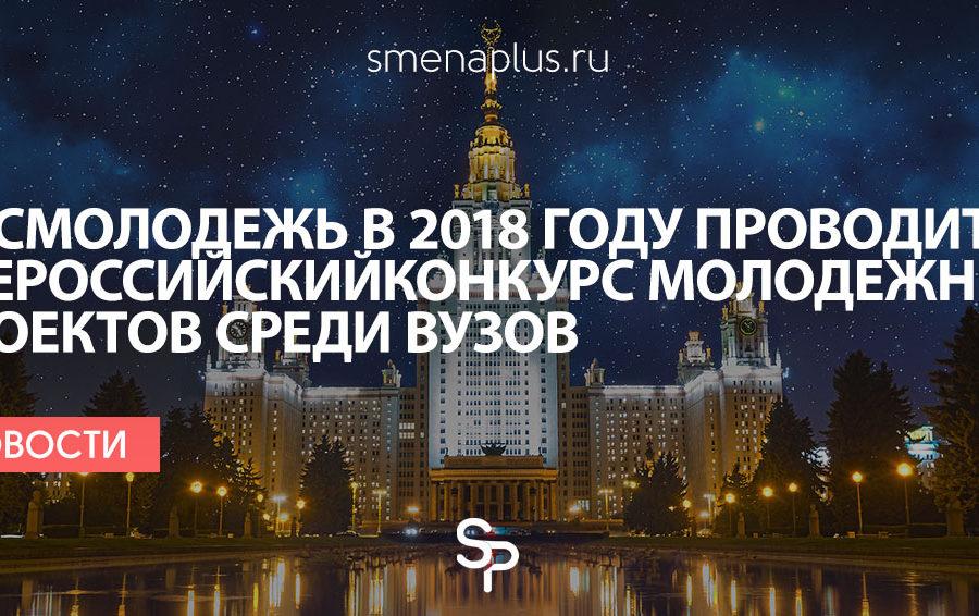 Росмолодежь в 2018 году проводит Всероссийский конкурс молодежных проектов среди вузов