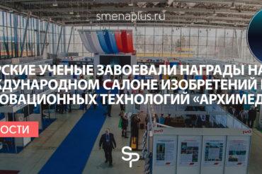 Тверские ученые завоевали награды на международном Салоне изобретений и инновационных технологий «Архимед»