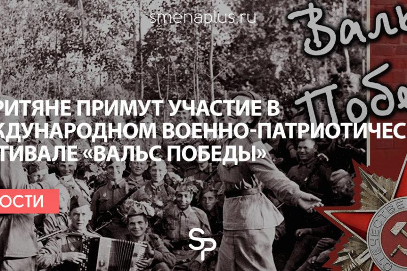 Тверитяне примут участие в Международном военно-патриотическом фестивале «Вальс Победы»