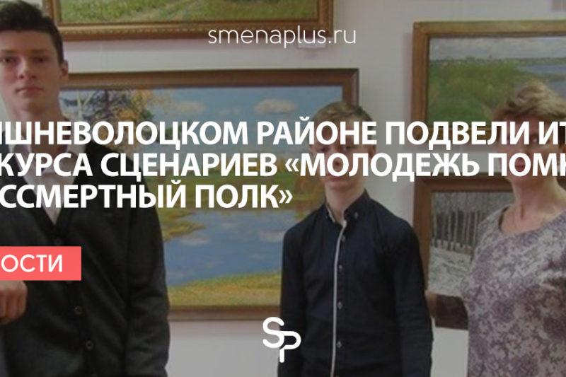 В Вышневолоцком районе подвели итоги конкурса сценариев «Молодежь помнит» — «Бессмертный полк»