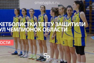 Баскетболистки ТвГТУ защитили титул чемпионок области