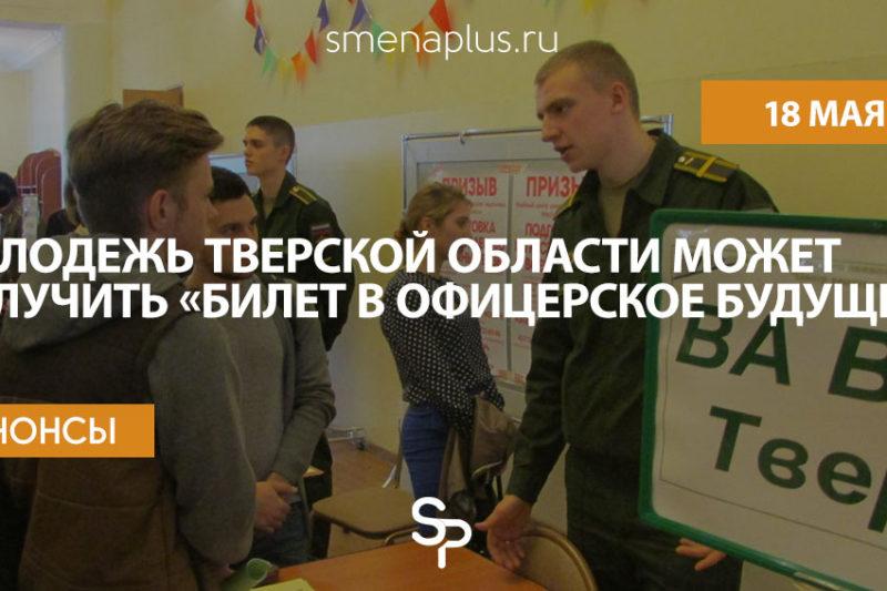 Молодежь Тверской области может получить «Билет в офицерское будущее»