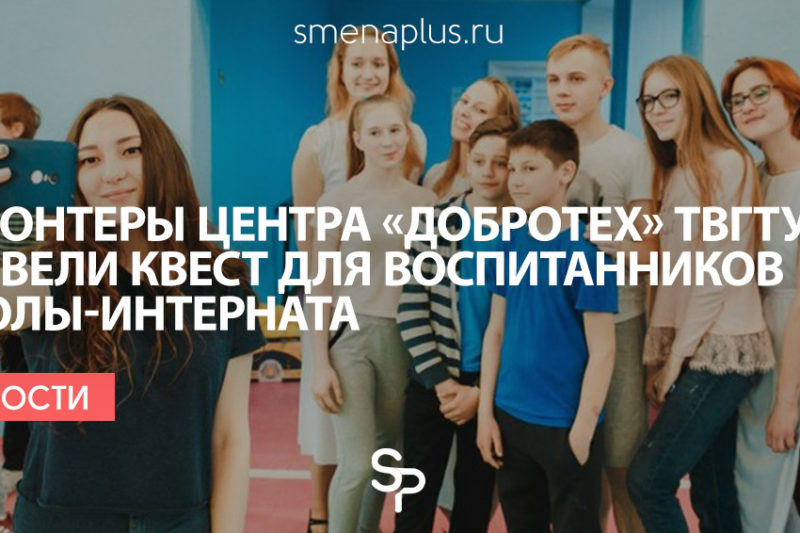 Волонтеры центра «ДоброТех» ТвГТУ провели квест для воспитанников школы-интерната