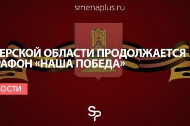 В Тверской области продолжается марафон «Наша Победа»
