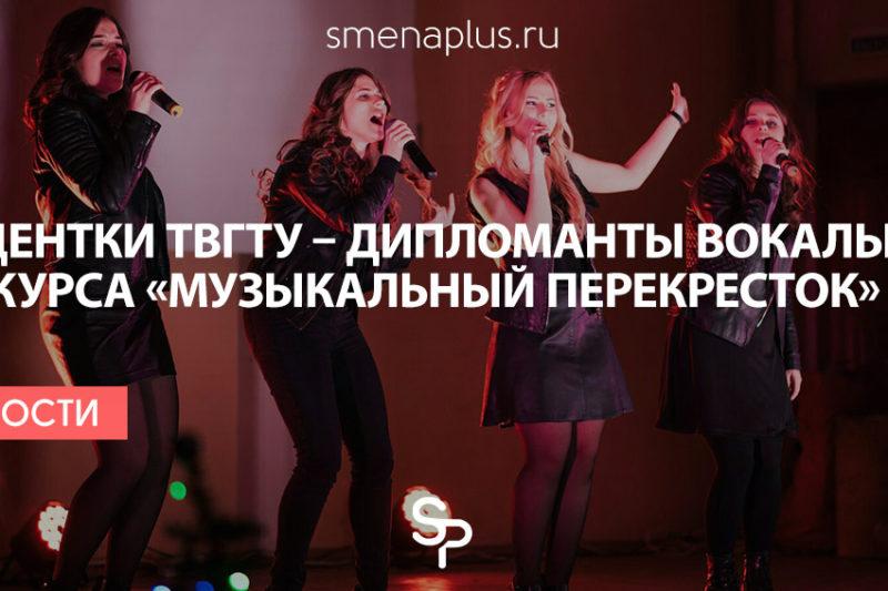 Студентки ТвГТУ – дипломанты вокального конкурса «Музыкальный перекресток»