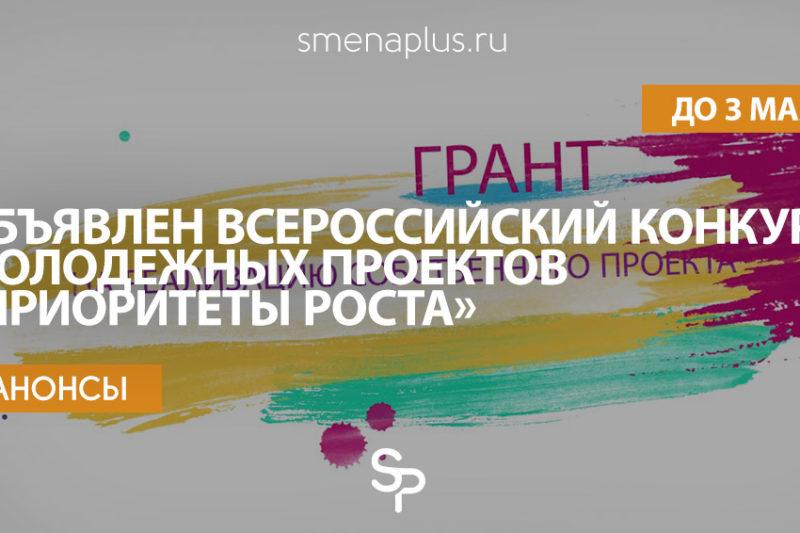 Объявлен Всероссийский конкурс молодежных проектов «Приоритеты роста»