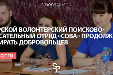 Тверской волонтерский поисково-спасательный отряд «Сова» продолжает набирать добровольцев