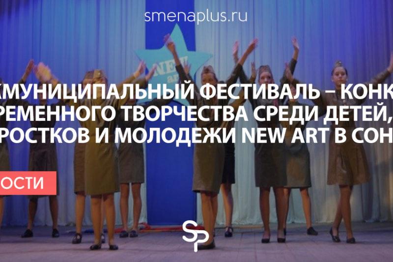 Межмуниципальный фестиваль – конкурс современного творчества среди детей, подростков и молодежи NEW ART