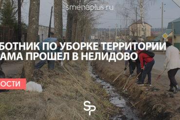 Акция «Дорога к храму» прошла в Нелидово