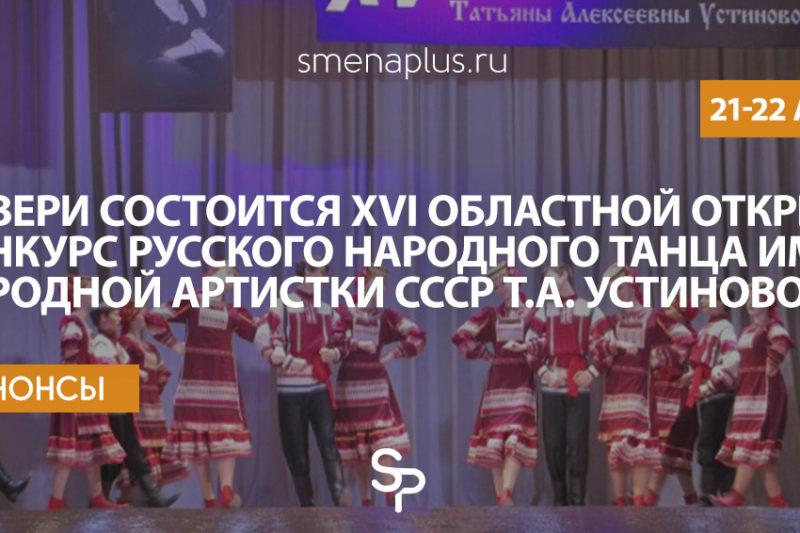 В Твери состоится XVI областной открытый конкурс русского народного танца имени народной артистки СССР Т.А. Устиновой