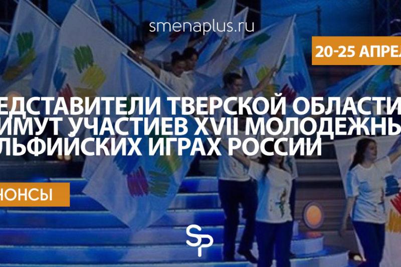 Представители Тверской области примут участие  в Семнадцатых молодежных Дельфийских играх России