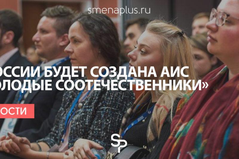 В России будет создана АИС «Молодые соотечественники»
