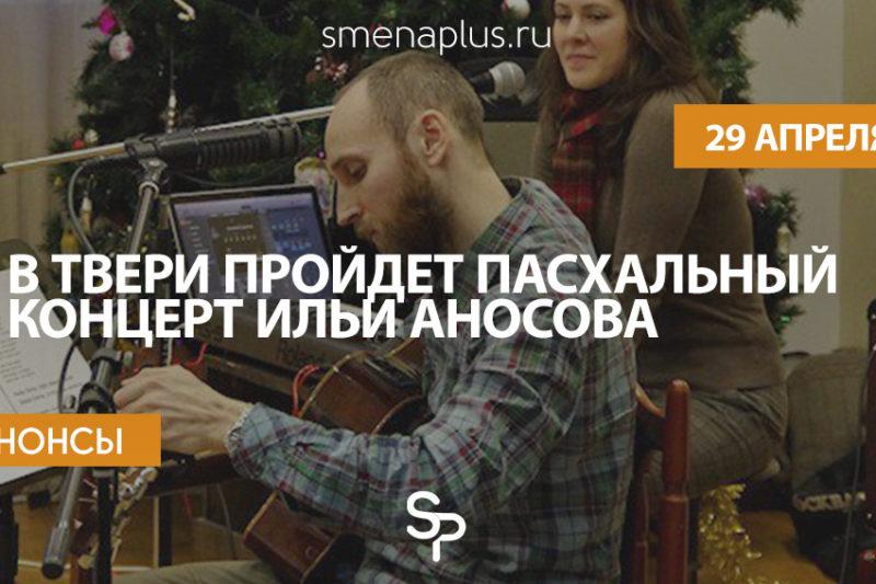 В Твери пройдет Пасхальный концерт Ильи Аносова