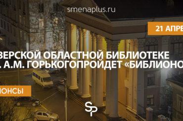 В Тверской областной библиотеке им. А.М. Горького  пройдет «Библионочь»