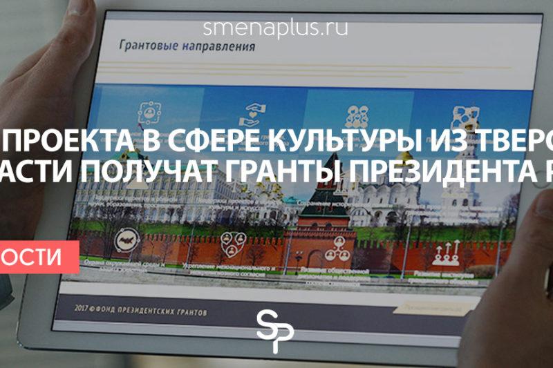Два проекта в сфере культуры из Тверской области получат гранты Президента РФ