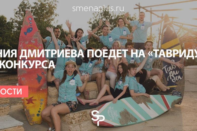 Ксения Дмитриева поедет на «Тавриду» вне конкурса