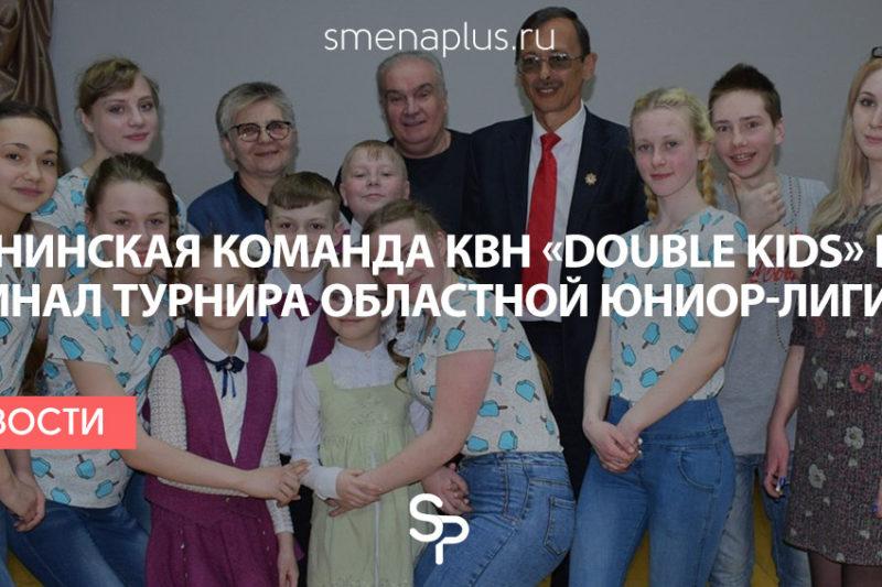 Оленинская команда КВН «Double Kids» вышла в финал турнира областной Юниор-лиги