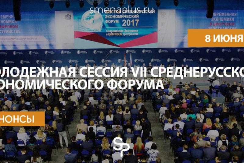 На VII среднерусском экономическом форуме в Курсе пройдет молодежная сессия
