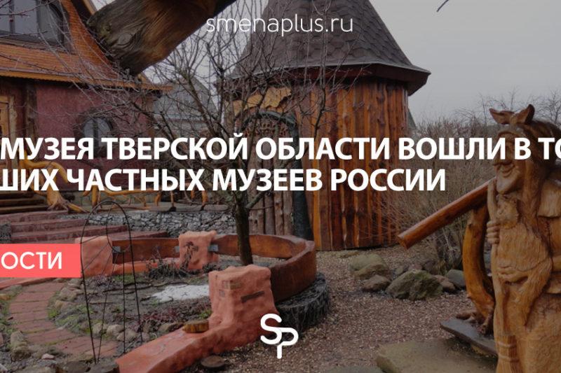 Два музея Тверской области вошли в ТОП-15 лучших частных музеев России
