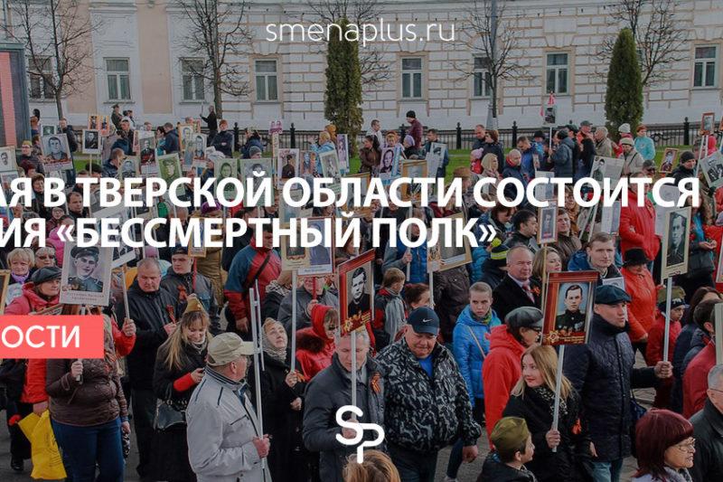 9 мая в Тверской области состоится акция «Бессмертный полк»