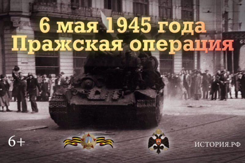 Проект «Памятные даты»: Пражская операция (6 мая 1945 — 11 мая 1945)