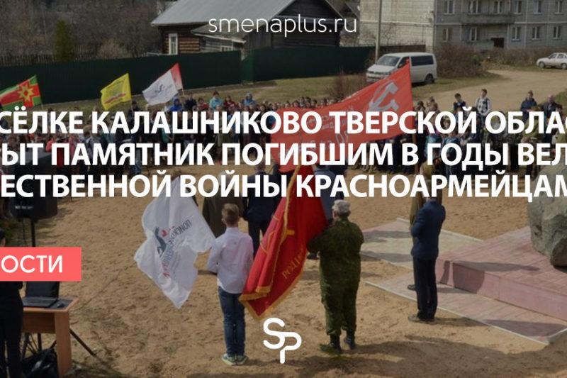 В посёлке Калашниково Тверской области открыт памятник погибшим в годы Великой Отечественной войны красноармейцам