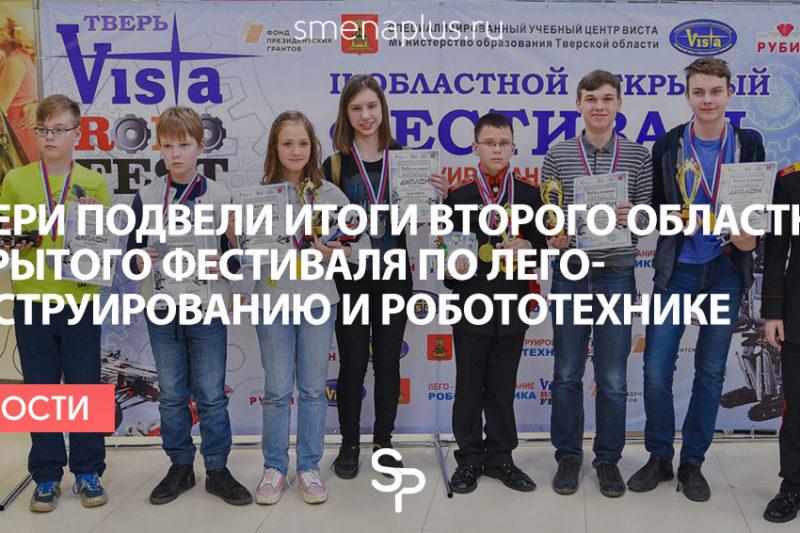 В Твери подвели итоги второго областного открытого фестиваля по лего-конструированию и робототехнике