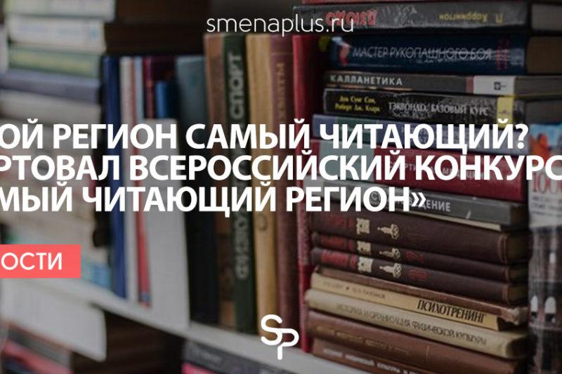 Какой регион самый читающий? Стартовал Всероссийский конкурс «Самый читающий регион»