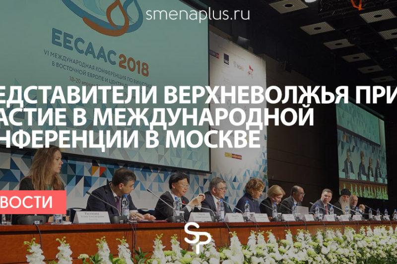 Представители Верхневолжья приняли участие в международной конференции в Москве