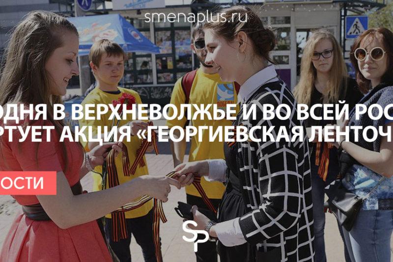 Сегодня в Верхневолжье и во всей России стартует акция «Георгиевская ленточка»