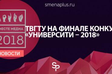 ТвГТУ на финале конкурса «УниверСити – 2018»