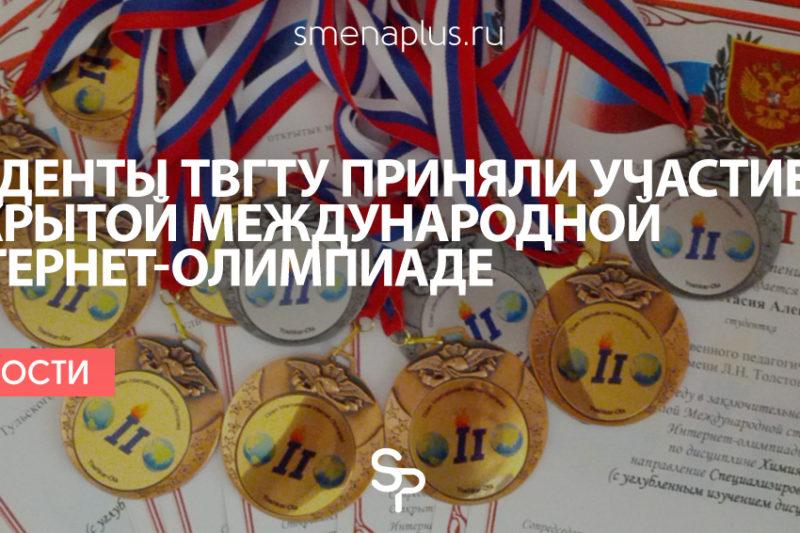 Студенты ТвГТУ приняли участие в Открытой международной интернет-олимпиаде