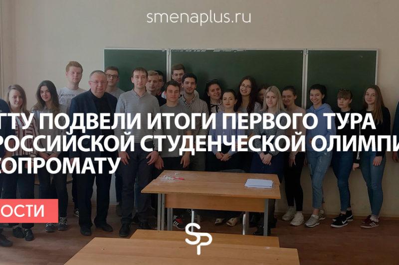 В ТвГТУ подвели итоги первого тура Всероссийской студенческой олимпиады по сопромату