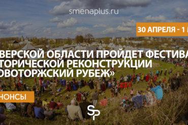 В Тверской области пройдет фестиваль исторической реконструкции «Новоторжский рубеж»