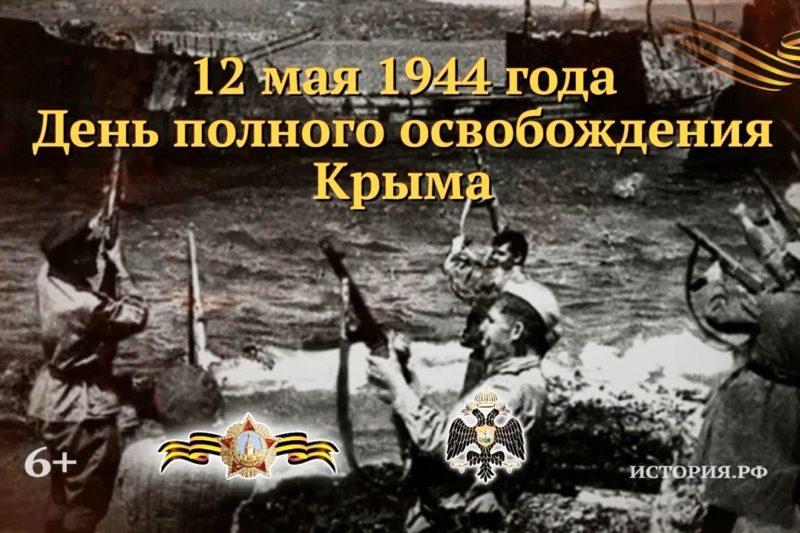 Проект «Памятные даты»: Крымская операция (8 апреля 1944 — 12 мая 1944)