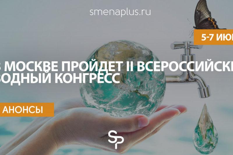 В Москве пройдет II Всероссийский водный конгресс