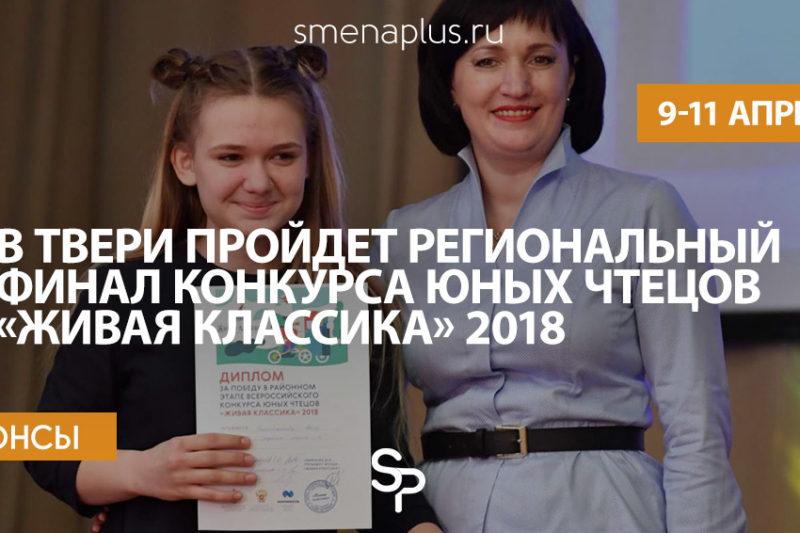 В Твери пройдет региональный финал конкурса юных чтецов  «Живая классика» 2018
