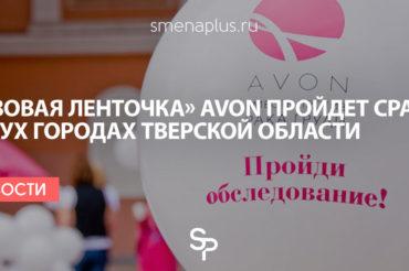 «Розовая ленточка» AVON пройдет сразу в двух городах тверской области