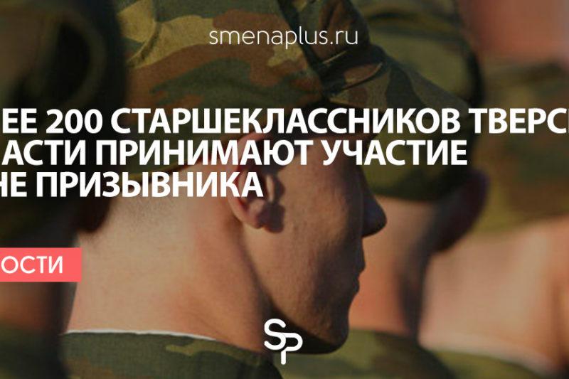 Более 200 старшеклассников Тверской области принимают участие в Дне призывника