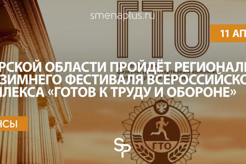 В Тверской области пройдёт региональный этап зимнего фестиваля Всероссийского комплекса «Готов к труду и обороне»