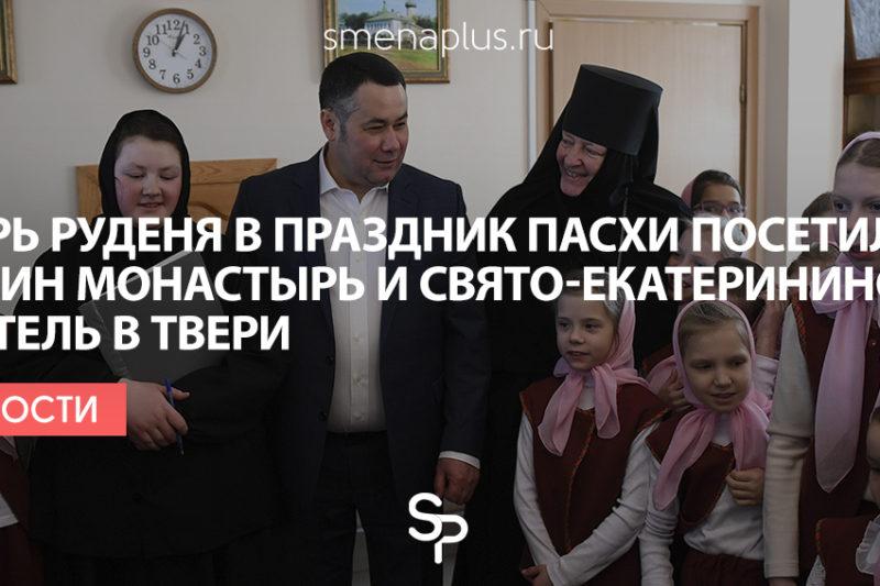 Игорь Руденя в праздник Пасхи посетил Оршин монастырь и Свято-Екатерининскую обитель в Твери