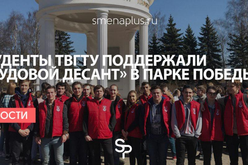 Студенты ТвГТУ поддержали «Трудовой десант» в Парке Победы