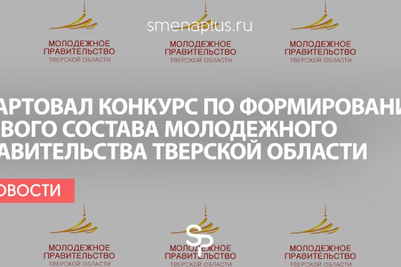 Стартовал конкурс по формированию нового состава Молодежного правительства Тверской области