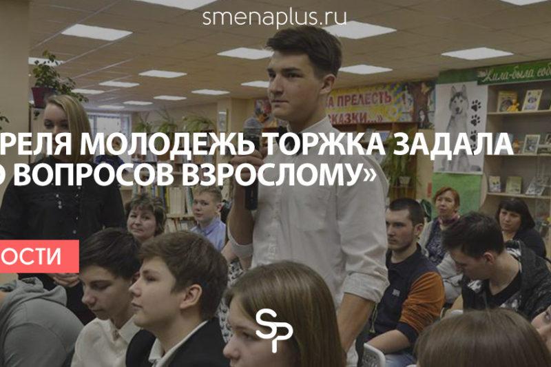 6 апреля молодежь Торжка задала «Сто вопросов взрослому»