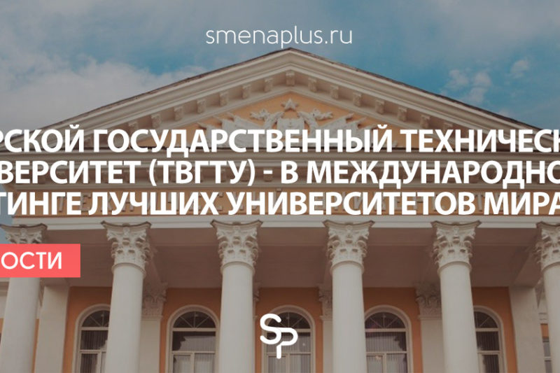 Тверской государственный технический университет (ТвГТУ) — в международном рейтинге лучших университетов мира