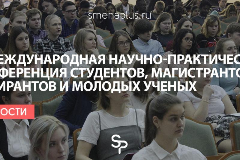 III Международная научно-практическая конференция студентов, магистрантов, аспирантов и молодых ученых