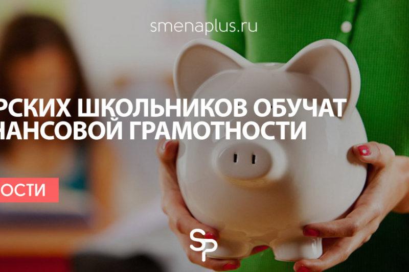 Тверских школьников обучат финансовой грамотности