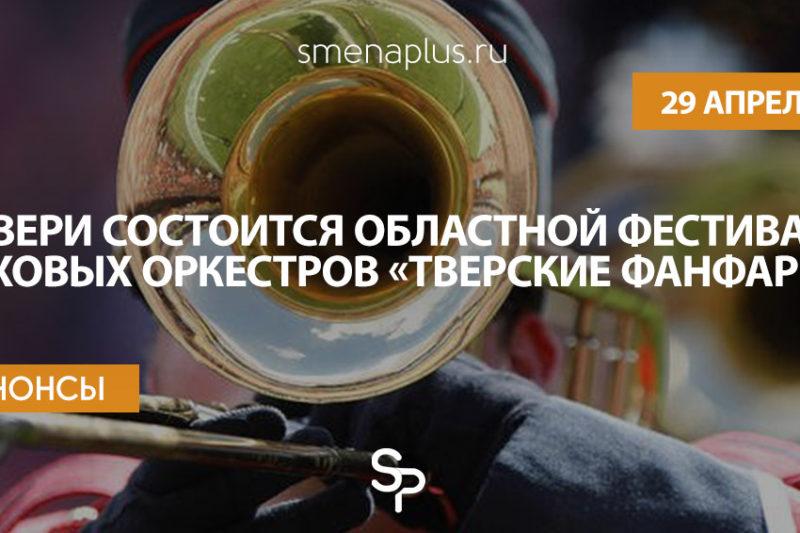 В Твери пройдет областной фестиваль духовых оркестров «ТВЕРСКИЕ ФАНФАРЫ»