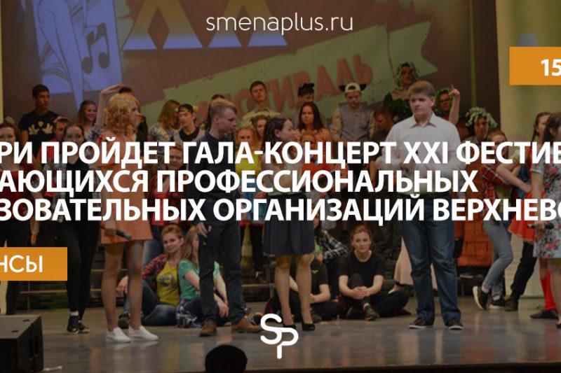 В Твери пройдет гала-концерт ХХI фестиваля обучающихся профессиональных образовательных организаций Тверской области