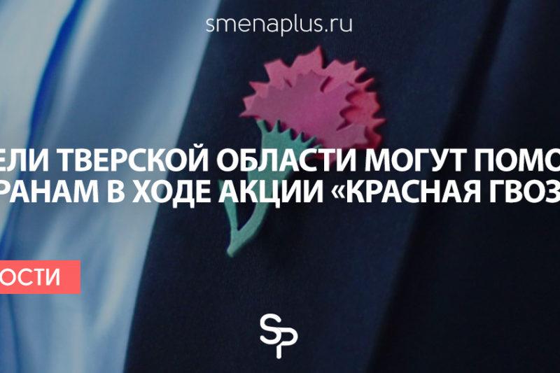 Жители Тверской области могут помочь ветеранам в ходе акции «Красная гвоздика»